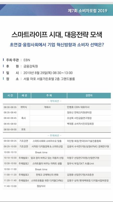 제7회 소비자포럼 2019 개최 ⓒEBN