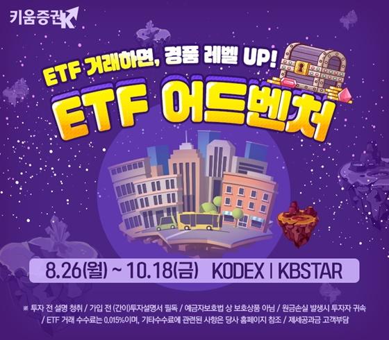 키움증권(대표이사 이현)은 오는 10월 18일(금)까지 ETF 거래감사이벤트인 ETF 어드벤처 이벤트를 실시한다고 26일 밝혔다.ⓒ키움증권