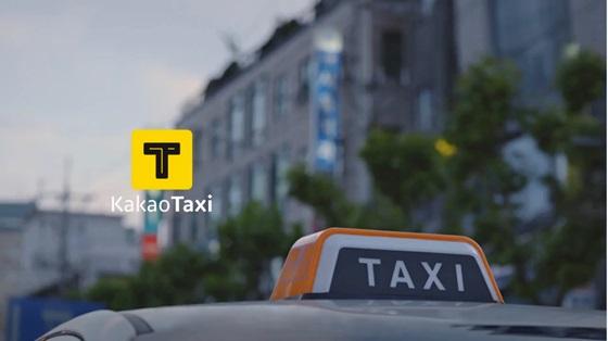 국토교통부가 지난달 발표한 택시제도 개편방안의 세부안을 결정짓기 위한 실무논의기구를 오는 29일 출범시킨다.ⓒ카카오T