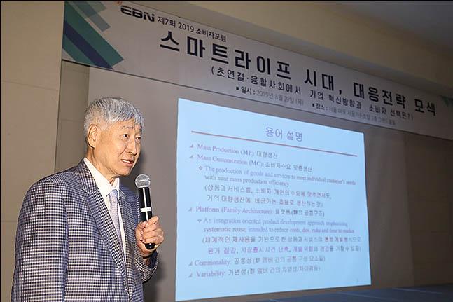 29일 오전 서울 마포구 서울가든호텔에서 EBN 주최로 열린 2019 소비자포럼