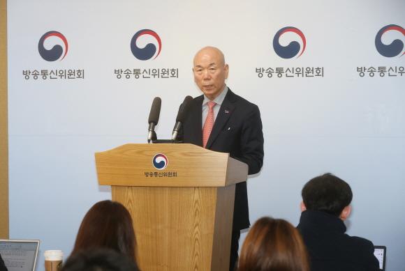 이효성 방송통신위원회 위원장이 지난 3월 7일 정부과천청사에서