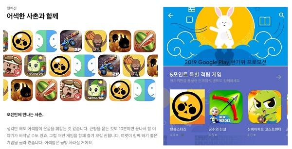 애플 앱스토어(왼쪽)와 구글 플레이스토어(오른쪽)에서 추석 명절을 맞이해 게임 추천에 나섰다ⓒ애플 앱스토어, 구글 플레이스토어