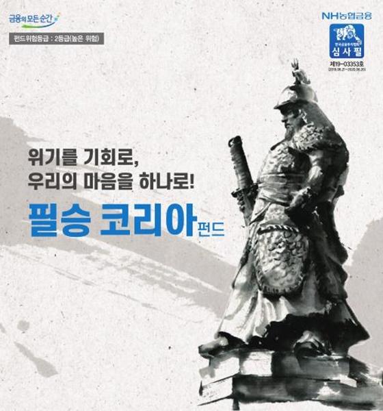 NH아문디자산운용(대표이사 배영훈)은 지난달 출시한