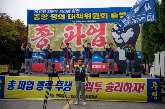지난달 21일 인천 부평공장 내 조립사거리에서 2019년 쟁대위 출범식을 열고 있는 모습 ⓒ한국지엠노조