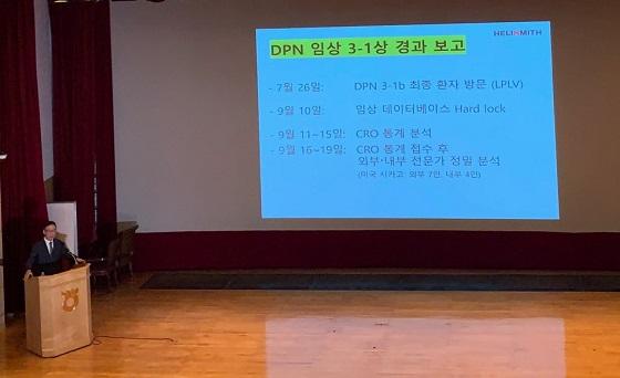 김선영 헬릭스미스 대표가 24일 여의도 NH투자증권에서