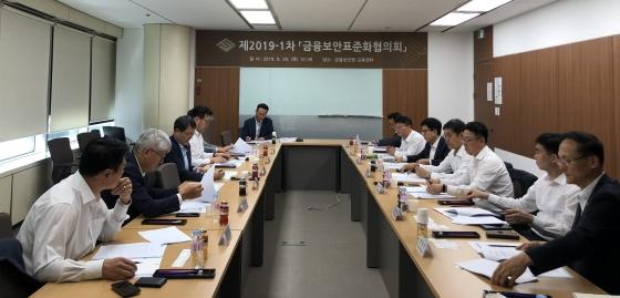 2019년 제1차 금융보안표준화협의회 회의 전경ⓒ금융보안원