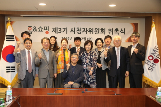 홈앤쇼핑은 2일 서울 강서구 본사에서 '제3기 시청자위원회'위원 위촉식을 진행했다.