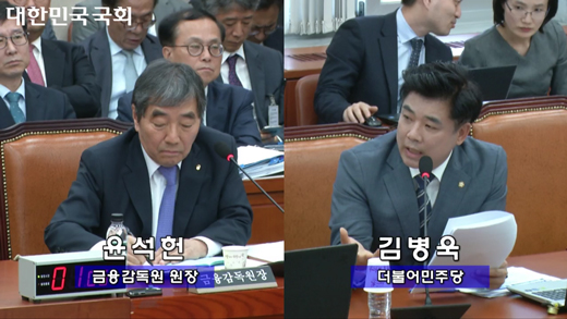윤석헌 금융감독원장(좌)과 김병욱 더불어민주당 의원(우)이 8일 서울 여의도 국회에서 열린
