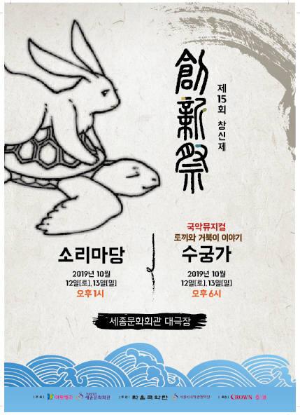 제15회 창신제 포스터.ⓒ크라운 해태제과