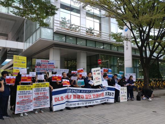 지난달 27일 금융감독원을 방문한 DLF 피해자와 시민단체가 기자회견을 하고 있다.ⓒEBN