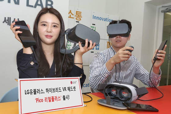 LG유플러스는 VR기기 전문 업체인 Pico사와 독점 제휴해 'LG V50S ThinQ'와 호환 가능한 VR 헤드셋인 'Pico 리얼플러스'를 출시했다고 밝혔다.ⓒLGU+
