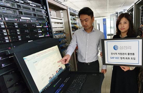 삼천리가 도시가스 업계 최초로 전사적 자원관리 플랫폼 SAP HEC를 도입했다.[사진제공=삼천리]