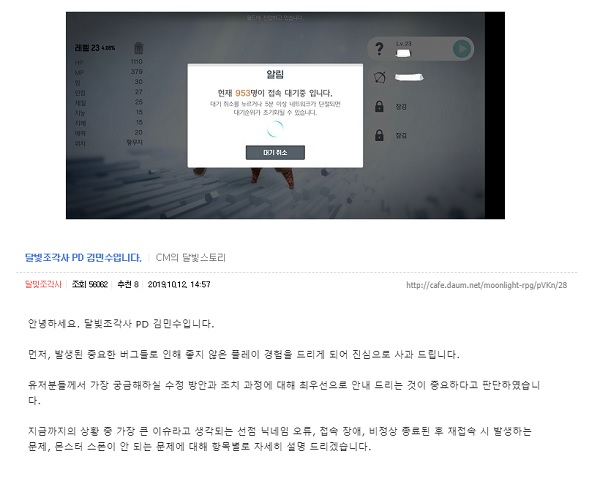 지난 12일 김민수 달빛조각사 총괄 PD가 공식카페에 운영 미숙 등에 대한 사과문을 올렸다ⓒEBN