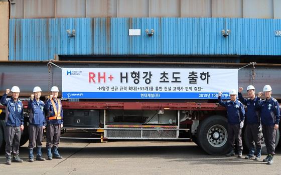 현대제철은 지난 10일 포항공장에서 자사가 개발한 H형강 신규 규격 알에이치 플러스(RH+) 제품 초도 출하행사를 가졌다.ⓒ현대제철