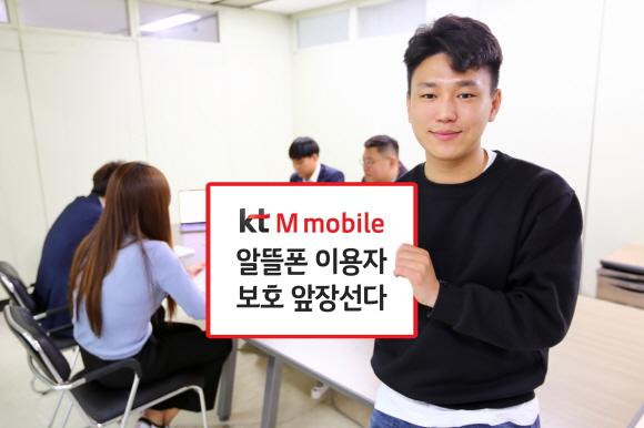 KT 엠모바일이 인천시 계양구 ㈜유피모바일 임직원을 대상으로 이용자 보호 교육을 진행하고 있다.ⓒKT 엠모바일