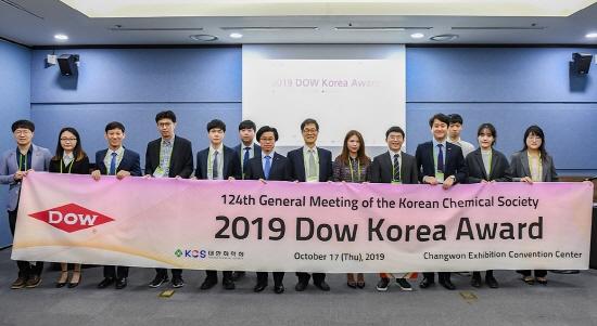 한국다우가 17일 창원컨벤션센터에서 '2019 한국다우 우수논문상' 시상식 행사를 가졌다. 한국다우 정면화 진천연구소장(좌측에서 7번째)과 대한화학회 하현준 회장(좌측에서 8번째) 및 수상자들이 기념촬영을 하고 있다.