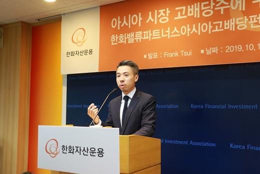 18일 서울 여의도 금융투자협회에서 열린 한화밸류파트너스아시아고배당펀드 출시 기념 기자간담회에 참석한 프랭크수이 밸류파트너스 이사. ⓒEBN