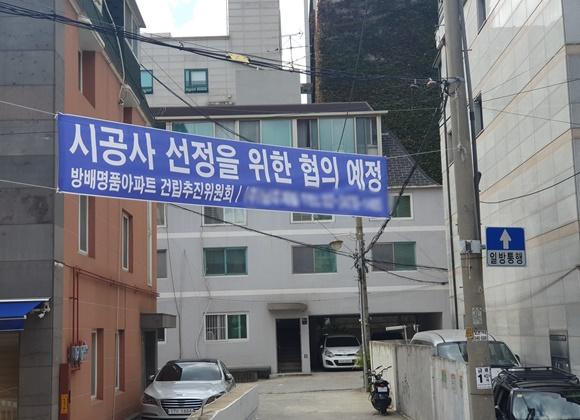재건축 대상지인 서울시 서초구 방배동 763-2번지 일대에 현수막이 걸려있는 모습ⓒEBN 김재환 기자