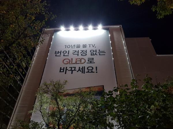 지난 26일 수도권에 위치한 삼성전자 디지털프라자 외벽에 대형 옥외 광고판이 설치된 모습. ⓒ조재훈 기자