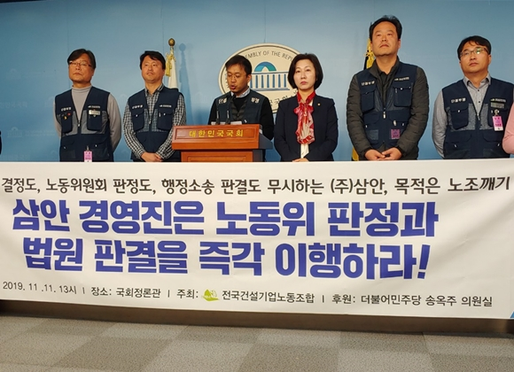 11일 11일 서울시 영등포구 국회 정론관에서 열린 삼안 노조 기자회견장 전경.ⓒ건설기업노조