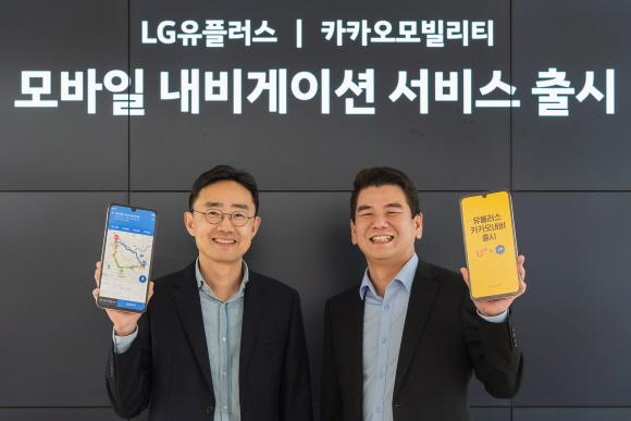 문현일 LG유플러스 모바일서비스2담당(왼쪽)과 안규진 카카오모빌리티 사업부문 전무가 U+카카오내비 출시 기념 사진을 찍고 있다.ⓒLG유플러스