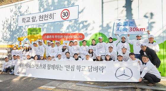 스쿨존 교통안전 캠페인 진행 ⓒ벤츠코리아