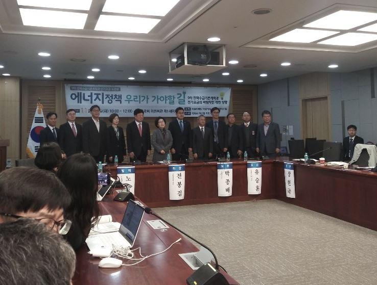 12일 서울 여의도 국회의원회관에서 김삼화 의원 주최로 전기요금 개편 방향을 모색하는 토론회가 열렸다.ⓒEBN