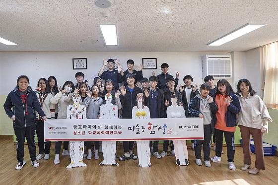 12일 서울 금천구 한울중학교에서 진행된 청소년 성폭력 예방교육