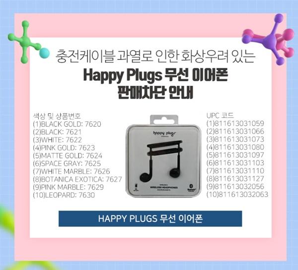 판매차단 명령을 받은 해피플러그(Happy Plugs)의 무선 이어폰 제품ⓒ한국소비자원