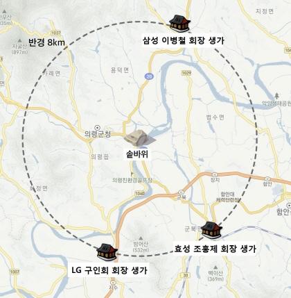 경남 의령군 솥바위를 중심으로 주변에 삼성그룹, LG그룹, 효성그룹 창업주의 생가가 있다.
