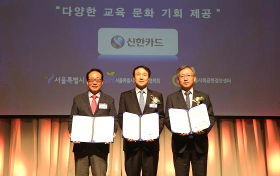 신한카드는 서울시와 서울시사회복지협의회가 주관하는