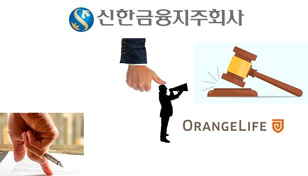 금융당국 제재에 불복한 오렌지라이프가 소송을 포기한 속내에 관심이 쏠린다. 금융감독원은 오렌지가 위반한