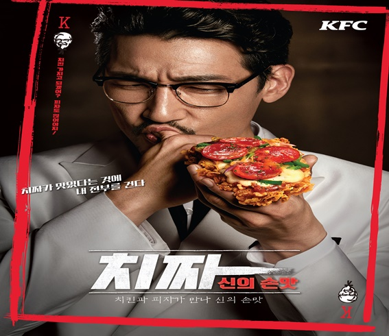 KFC의 치짜 광고 이미지.ⓒKFC