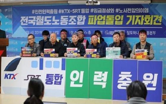 한국철도노동조합은 지난 18일 파업을 예고하는 기자회견을 개최했다.ⓒ연합뉴스
