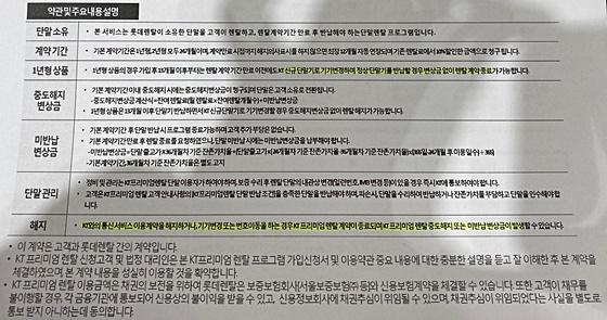 KT 프리미엄렌탈 프로그램 약관 주요내용