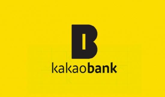 카카오뱅크가 21일 5000억원의 유상증자에 관한 주금 납입을 완료했다.ⓒ카카오뱅크