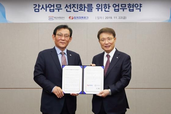 예금보험공사는 22일 서울 중구 청계천로 사옥에서 한국전력공사와