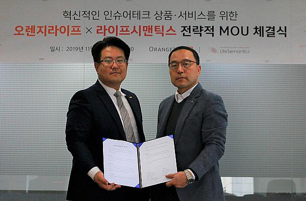오렌지라이프가 디지털 헬스 전문기업인 라이프시맨틱스와 대고객 인슈어테크 상품과 서비스 개발을 강화하기 위한 전략적 업무협약을 체결했다고 25일 밝혔다.ⓒEBN