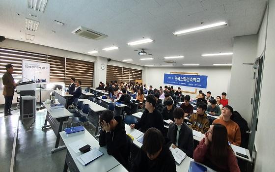 한국철강협회 강구조센터는 26일 상명대 건설시스템공학과(천안)에서 학부 및 대학원생 90여명이 참석한 가운데 14기 한국스틸건축학교 3차 교육을 실시했다.ⓒ한국철강협회