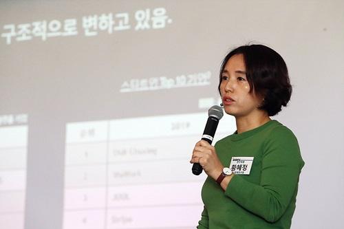 황혜정 LG경제연구원 연구위원이 29일 오전 서울 마포구 가든호텔 그랜드볼룸에서