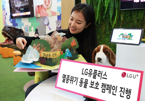 LG유플러스는 세계자연기금(WWF)과 함께 이달 말까지 멸종위기 동물 보호를 위한 온·오프라인 캠페인을 진행한다고 3일 밝혔다. ⓒLGU+