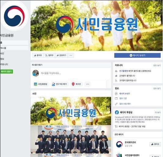 '서민금융진흥원' 사칭 페이스북 불법 광고ⓒEBN