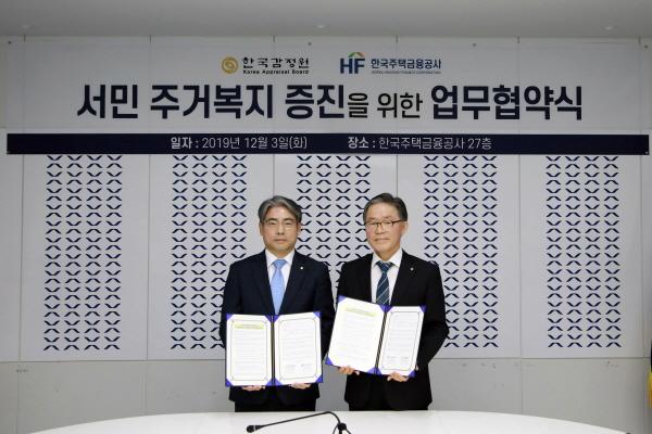 한국감정원 한숙렬 상임이사(왼쪽)와 한국주택금융공사 박정배 상임이사가