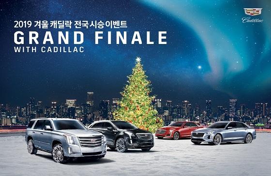 캐딜락 12월 전국 시승행사 개최 ⓒ지엠아시아퍼시픽지역본부