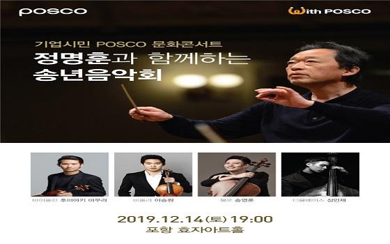 포스코는 오는 14일 효자아트홀에서 세계적인 지휘자 정명훈을 초청해 클래식 공연을 선보일 예정이다.ⓒ포스코