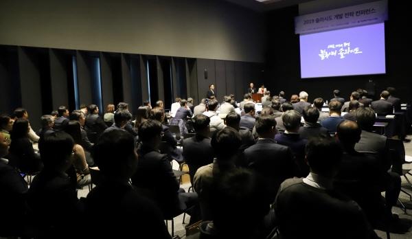 4일 서울 한양타워 은암홀에서 열린 솔라시도 개발 전략 컨퍼런스 전경. ⓒ서남해안기업도시개발