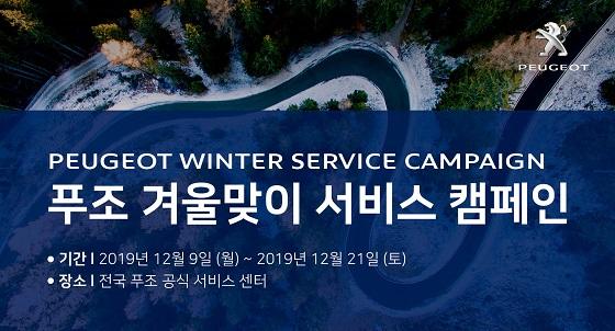 푸조 겨울맞이 서비스 캠페인 ⓒ한불모터스