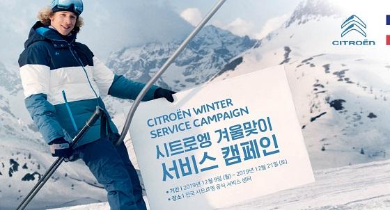 시트로엥 겨울맞이 서비스 캠페인 ⓒ한불모터스