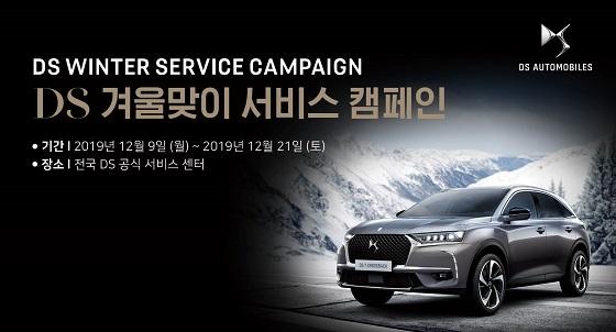 DS 겨울맞이 서비스 캠페인 ⓒ한불모터스