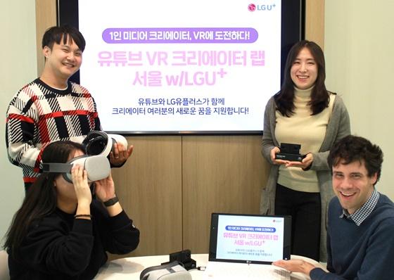 LG유플러스는 VR 크리에이터 양성을 위해 구글과 함께 VR콘텐츠 제작 지원 프로그램 'VR 크리에이터 랩 서울'을 운영한다고 8일 밝혔다. ⓒLGU+
